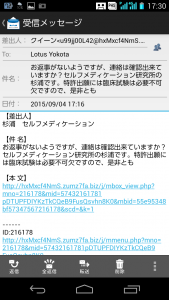 2015.09.05.詐欺メール5-1