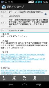 2015.09.05.詐欺メール6-1