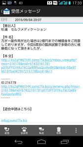 2015.09.05.詐欺メール6-2