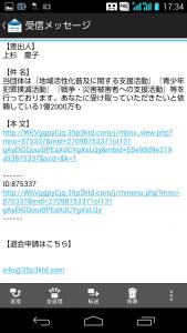 2015.09.05.詐欺メール12-2
