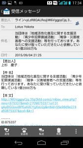 2015.09.05.詐欺メール12-1