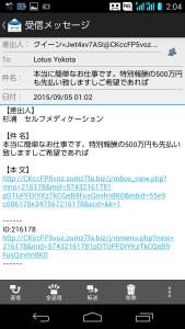 2015.09.05.詐欺メール7-1