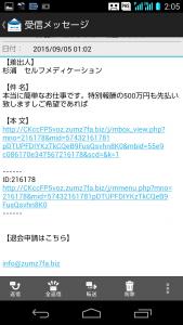 2015.09.05.詐欺メール7-2