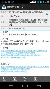 2015.09.05.詐欺メール8-1