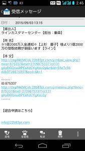 2015.09.05.詐欺メール8-2