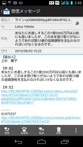 2015.09.05.詐欺メール9-1