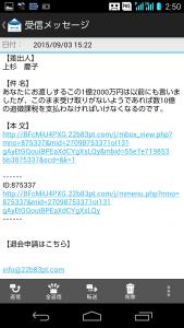 2015.09.05.詐欺メール9-2