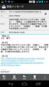 2015.09.05.詐欺メール10-1