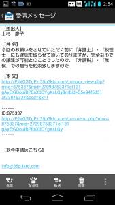 2015.09.05.詐欺メール10-2