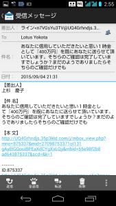 2015.09.05.詐欺メール11-1