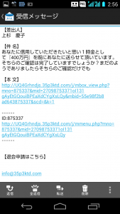 2015.09.05.詐欺メール11-2