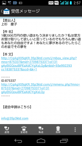 2015.09.05.詐欺メール13-2