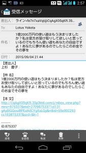 2015.09.05.詐欺メール13-1