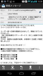 2015.09.06.詐欺メール1