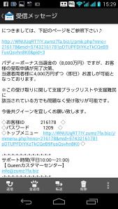 2015.09.06.詐欺メール2