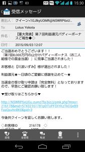 2015.09.06.詐欺メール3