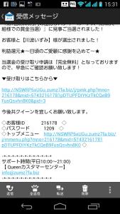 2015.09.06.詐欺メール4