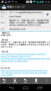 2015.09.06.詐欺メール5
