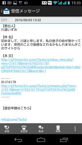 2015.09.06.詐欺メール6