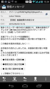 2015.09.06.詐欺メール7