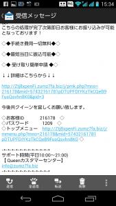 2015.09.06.詐欺メール8