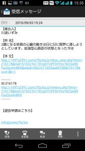 2015.09.06.詐欺メール10