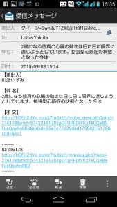 2015.09.06.詐欺メール9