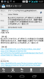 2015.09.06.詐欺メール11