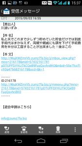 2015.09.06.詐欺メール12