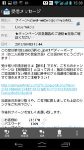 2015.09.06.詐欺メール13