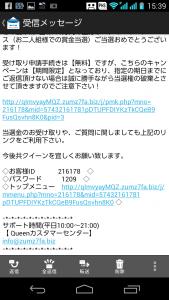2015.09.06.詐欺メール14