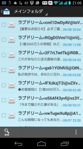 詐欺メール2015.09.08.1