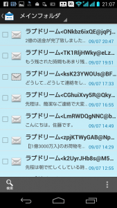 詐欺メール2015.09.08.1-2