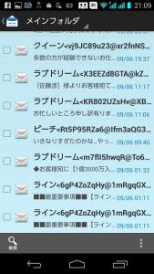 詐欺メール2015.09.08.1-4