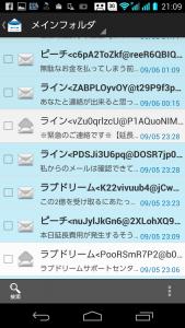 詐欺メール2015.09.08.1-5