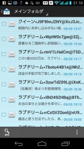 詐欺メール2015.09.08.1-7