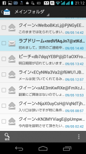 詐欺メール2015.09.08.1-9