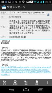 詐欺メール2015.09.08.2-1