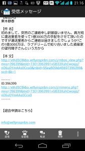 詐欺メール2015.09.08.2-2