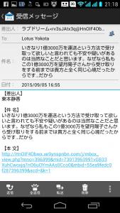 詐欺メール2015.09.08.3-1