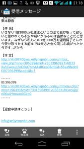 詐欺メール2015.09.08.3-2