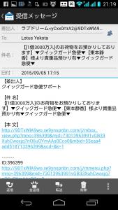詐欺メール2015.09.08.4-1