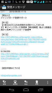 詐欺メール2015.09.08.4-2