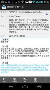 詐欺メール2015.09.08.5-1