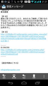 詐欺メール2015.09.08.5-2