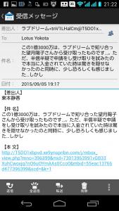 詐欺メール2015.09.08.6-1