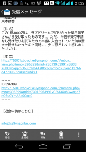 詐欺メール2015.09.08.6-2