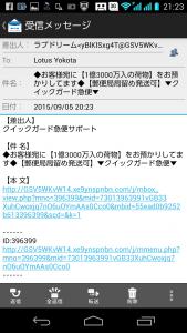 詐欺メール2015.09.08.7-1