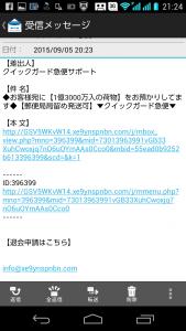 詐欺メール2015.09.08.7-2