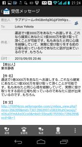 詐欺メール2015.09.08.8-1